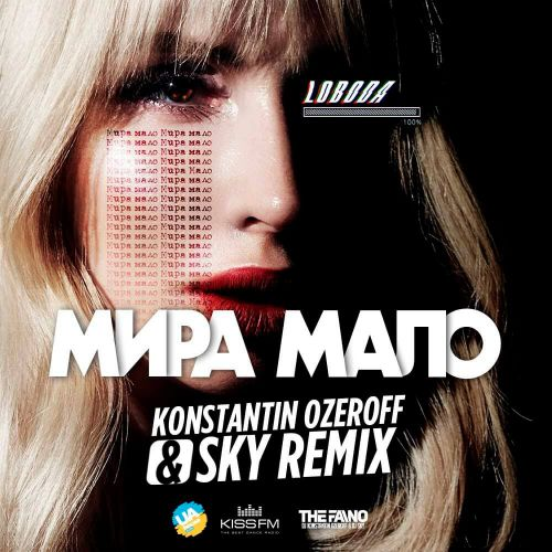 Loboda - Мира мало (Dj Konstantin Ozeroff & Dj Sky Remix) [2019]