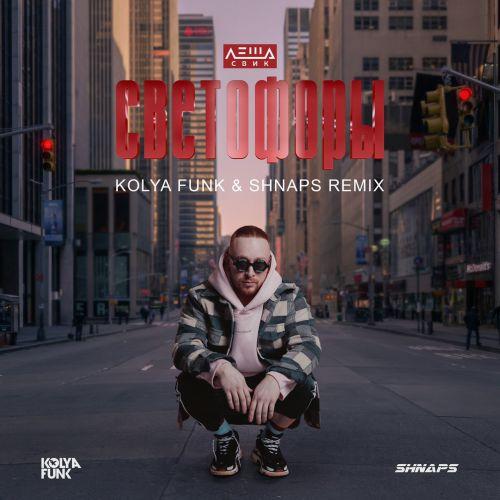 Леша Свик - Светофоры (Kolya Funk & Shnaps Remix) [2020]