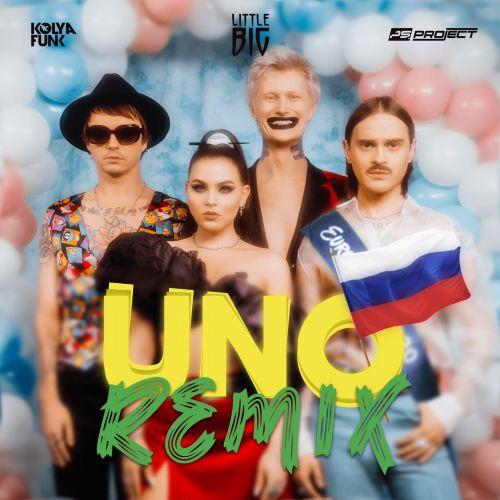 Little Big - Uno (Kolya Funk & Ps Project Remix) [2020]